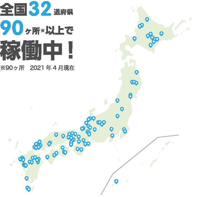 全国32都道県90ヶ所以上で稼働中!